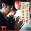《高学歴&雰囲気作りの上手な男性》寺院・神社・仏閣・古都巡り好きの方