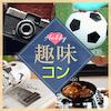 《高収入!年収600万円以上》×スポーツ好き/趣味がある男性大集合!
