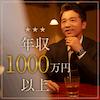 【お食事付】リード上手《年収1000万円以上・会社経営・創設者》超厳選された彼編