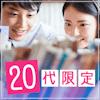 20代恋活♡《ノンスモーカー・愛知県在住/勤務・一人暮らしの男性》