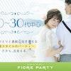 女性無料受付中♪【2030中心編】個室婚活パーティー【新型コロナウイルス感染症対策実施】