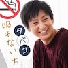 《たばこ吸わない方限定》年収500万円以上・公務員・大卒の男性×いつも笑顔の女性