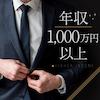 《年収1,000~1,200万円etcの男性》×《頑張る男性を支えたい女性》
