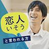 \浦和で地元婚活/ 彼との時間を大切にしたい♡恋愛に前向きな女性限定!