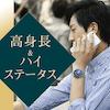 《理想的な容姿&性格をお持ちの方》高身長&年収550万円以上の男性限定♡