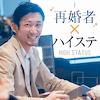 《年収900万円以上etc・安定企業》+《一人暮らし&ノンスモーカー男性》