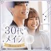 《30代メイン》高年収/公務員etc男性♡ 将来は神奈川で結婚生活を送りたい方編