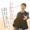 《恋人想い&優しい方限定》 年収550万円以上の男性限定♡