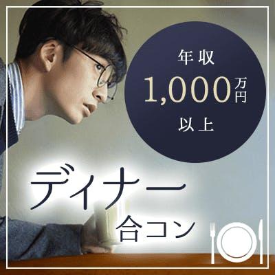 「ディナー合コン♡《年収1.500万円以上etc男性》×《魅力的容姿の女性》」の画像1枚目