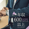 《年末Premium♡》年収600~800万円以上&高身長の爽やか男性