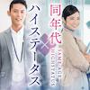 《年収400万円以上・理系・大手/上場企業・公務員》などの男性限定