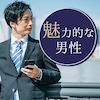 10年前と体型が変わらない♡ 年収550万円以上・公務員男性