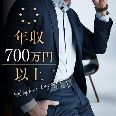 「《結婚前向き同世代》お互いに尊敬しあえる関係年収700万円以上などの男性」の画像1枚目