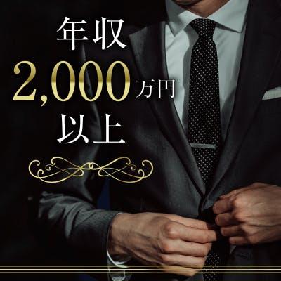 「TOPクラス限定♡《年収2000万円&身長175㎝以上など》容姿褒められる男性」の画像1枚目