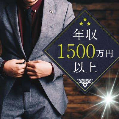 「《高身長かつ年収1,500万円以上/年収1,200万&高学歴男性》若く見られる方」の画像1枚目