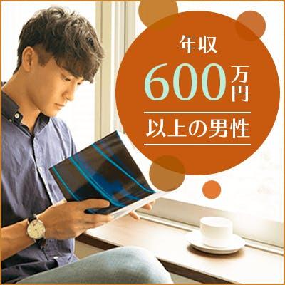 「《初婚&30代限定♡》年収600万円以上&おしゃれ・誠実・素直な性格の男性」の画像1枚目