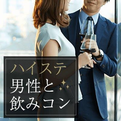 「\サシ飲みコン/魅力的な容姿の方限定♡《年収700万円以上の男性など》」の画像1枚目