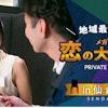 【地域最大級】恋のお祭り『メガ恋』緊急開催決定!~個室ver~