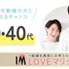 恋愛から結婚へ…『素敵な出会いで始まるLove Story』