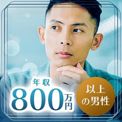 「〈年収800万円以上〉&〈高身長〉&〈スーツが似合う〉男性×彼を支えたい女性編」の画像1枚目