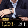 《年収1200万円・生涯年収2億円以上etc》超プレミアム男性との特別な出会い♡