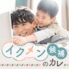 \24~29歳/未来のイクメン集合/家族想い&子供好きな方との幸せな恋