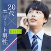 《男女29までの完全同年代♡》年収550万円以上/大手企業の憧れ男性