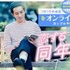 【東京・神奈川・千葉・埼玉在住】\オンライン婚活/司会進行あり