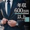 《平日休みor平日も休める男女♪》安定した企業・年収600万円以上の男性限定