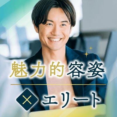 「理想のパートナー♡結婚に大切な3つの条件~年収550万円以上の男性編~」の画像1枚目