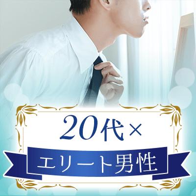 「20代男女メイン♡《年収450万円以上》or《高学歴》&《一途で硬派な男性》」の画像1枚目