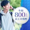 \現在20代女性9割♡/《子ども好き♡》大卒&年収550万円以上etcの男性編