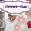 💫逆バチェラー婚活パーティー💫