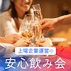 《大人の飲みコン》同年代で出会える恋愛前向きパーティー♥洒落たワイン酒場で開催