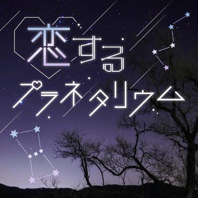「《連絡先交換OK♡》1度は行ってみたい♡世界最大級のプラネタリウムコン」の画像1枚目