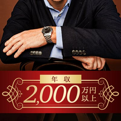 「《年収2,000万円以上》or《高身長&年収1,500万円以上》の男性」の画像1枚目
