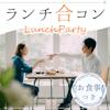 【お食事付】TOPクラスが参戦♡《年収1000~・生涯2億円+容姿端麗》男性