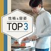 《男女21~27歳》高身長・イケメン・優しい/女性人気TOP3