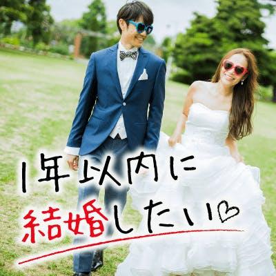「《同世代結婚前向き!》憧れのジューンブライドが叶うかも…♡」の画像1枚目