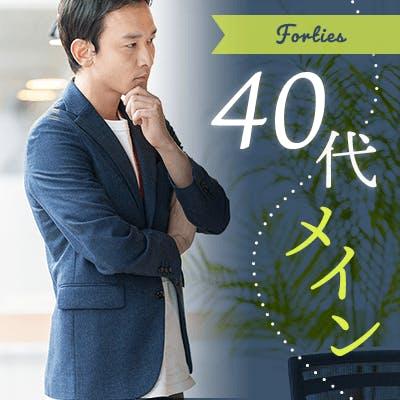 「落ち着き・包容力・身だしなみ 《40代が理想とする条件TOP3☆》」の画像1枚目