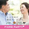 <男性満席>女性無料受付中♪【60代以上の方集合】個室婚活パーティー/互いに支え合えるパートナー探し♪【新型コロナウイルス感染症対策実施】