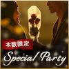 《年収1,000万円以上×名刺提示》告白されたことがある方限定パーティー