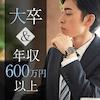 《国公立・医学部etc‥高学歴男性》年収600万円以上/魅力的な職業の男性編♪