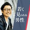 【お食事付】《年収600万円以上&若く見られる明るく社交的》な男性編!