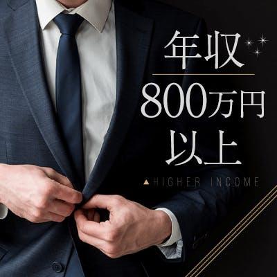 「《大人の同年代♡》年収800万円以上などの男性×容姿褒められる女性」の画像1枚目