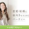 女性無料受付中♪【40代限定編】徳島市婚活パーティー【感染症対策済み】