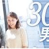 \【社会人応援企画】/『★★★1.2.3恋が始まる★★★』