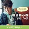 女性無料受付中♪【2030中心Big Party編】水戸市婚活ビッグパーティー【感染症対策済み】