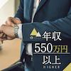 《30代メイン♡》初婚&年収550万円以上など♪1年以内にプロポーズしたい男性編