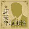 《年収1,000万円以上等エリート男性》&容姿も性格も魅力的な大人紳士編